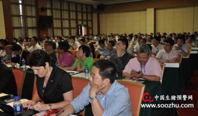 第四届中国养猪经济高峰论坛会圆满成功