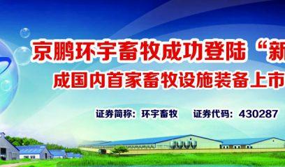 京鹏环宇畜牧成功登陆新三板 成国内首家畜牧设施装备上市企业
