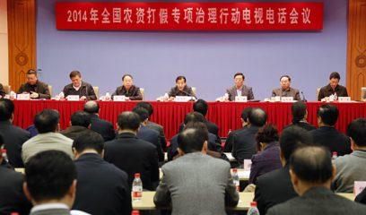 陈晓华副部长在2014年全国农资打假专项治理行动电视电话会议上的讲话