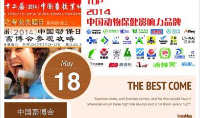 """中国动保日将为""""中国动物保健影响力品牌海选""""保驾护行"""