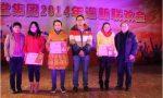 阳光 快乐 奋进——聚仁堂集团2014年迎新联欢会暨年度表彰大会圆满落幕