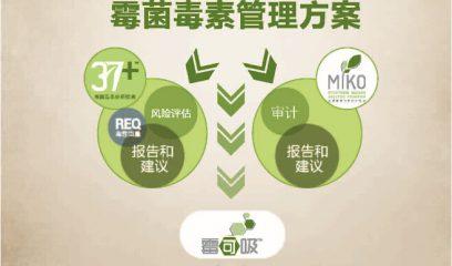 【2014双效参选方案】奥特奇霉菌毒素管理方案