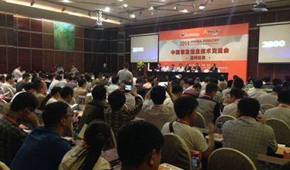 2014中国家禽信息技术交流会圆满落幕