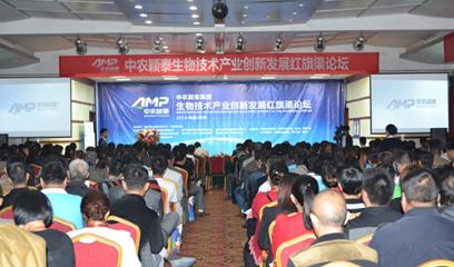 热烈祝贺中农颖泰生物技术产业创新发展红旗渠论坛在林州顺利召开