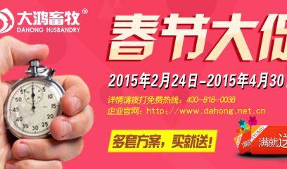 北京大鸿恒丰牧业科技有限公司年底促销活动盛大启动