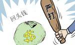 """农业部严打""""回头钱"""":严禁弄虚作假违规使用国家奖补资金"""