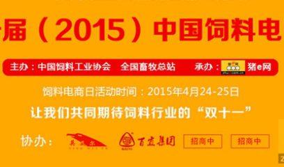 英美尔、百宜加盟猪e网第一届(2015)中国饲料电商日