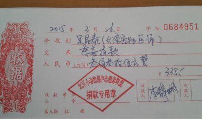 海峡有界爱无界 两岸宠医皆仁医——台湾宠医委托本刊向小动物保护组织捐赠稿酬