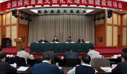 农业部副部长于康震在病死畜禽无害化处理机制建设现场会议上要求