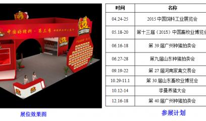 中国好猪料.第三季 聚焦母猪料营养 寻找添加剂明星品牌