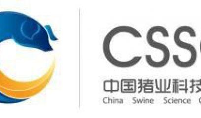 首届(2015)中国猪业科技大会将在厦门召开