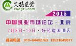 聚焦中国乳业热点