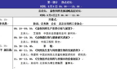 2015饲料热点高层论坛 ——暨首届首都生物饲料科技创新论坛即将在北京召开