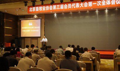 北京畜牧业协会召开第三届会员代表大会第一次全体会议