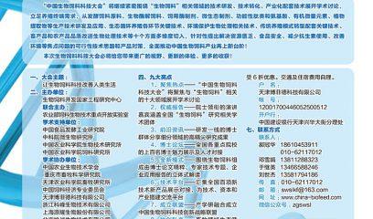 第三届中国生物饲料科技大会即将在天津召开