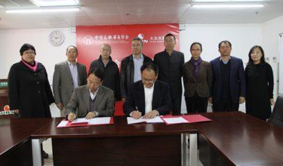 中国畜牧兽医学会与大北农集团战略合作