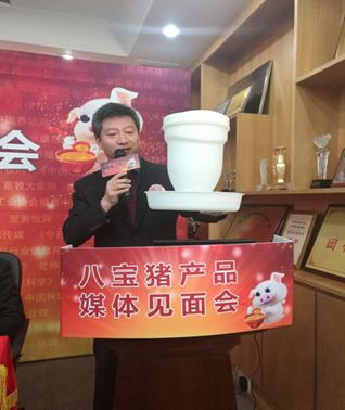 郭庆先生介绍八宝猪产品诞生记