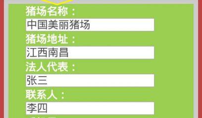 2016寻找中国美丽猪场公益活动(无任何参赛费用)正式开始报名!