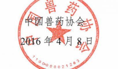 """第六届中国兽药大会""""维科杯""""摄影大赛及展览活动征稿启示"""