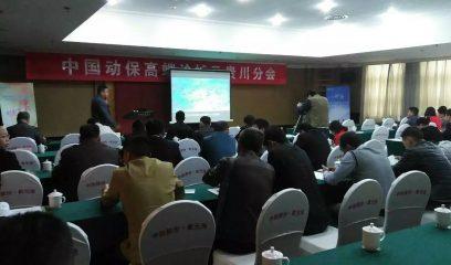 中国动保高端论坛召开云贵川分会