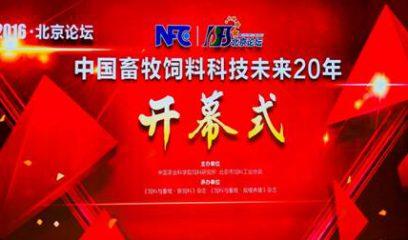 2015-2016年度中国畜牧饲料五大科技热词
