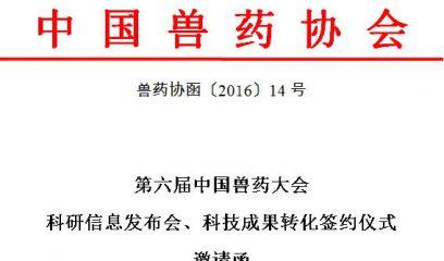 第六届中国兽药大会科研信息发布会、科技成果转化签约仪式邀请函