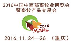 中西部畜牧业博览会
