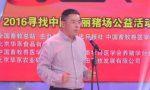 安佑杯2016寻找中国美丽猪场活动完美收官 颁奖典礼登陆央视舞台