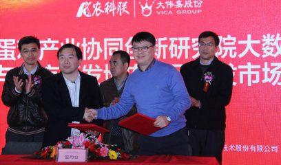京津冀蛋鸡产业协同创新研究院在北京成立