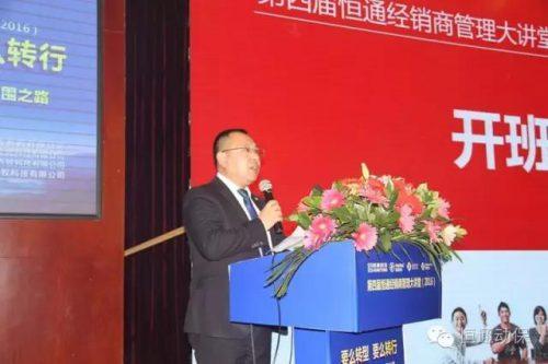 讲师代表(销售副总)唐李代表讲师团队表示潜心备课、不负众望