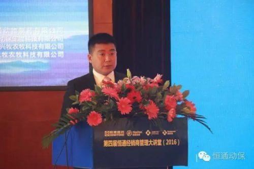 郭总做《中国畜牧业的发展趋势及动保行业发展趋势》主题演讲