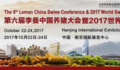 关于第六届李曼中国养猪大会的三件大事:一则重要通知,两个重要消息