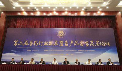 【直播】第二届兽药行业发展暨畜产品安全高层论坛——开幕式