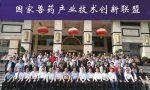 国家兽药产业技术创新联盟成立