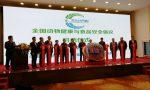 2017全国动物健康与食品安全高峰论坛在京开幕