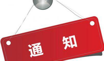 12月1日国家兽药产品追溯新系统上线运行