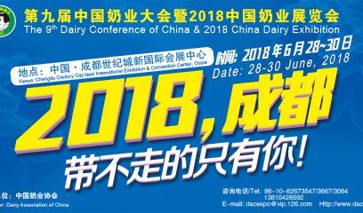 第九届中国奶业大会暨2018中国奶业展览会