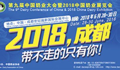 2018中国奶业展览会-周报第2期