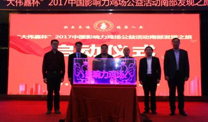 """""""大伟嘉杯"""" 2017中国影响力鸡场发现之旅公益活动大区赛完美收官"""