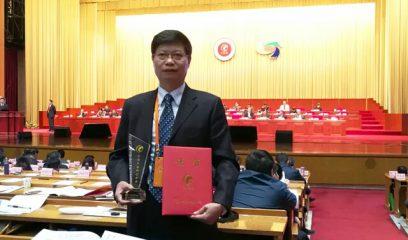 普莱柯公司田克恭教授荣获2017年中国产学研合作创新奖!