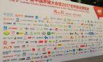 【聚焦南京】2017世界U乐国际娱乐官网业博览会在南京举办