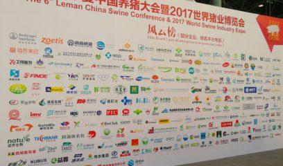 【聚焦南京】2017世界猪业博览会在南京举办