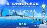 中国猪业高峰论坛之如何让消费者吃到无抗放心猪肉?