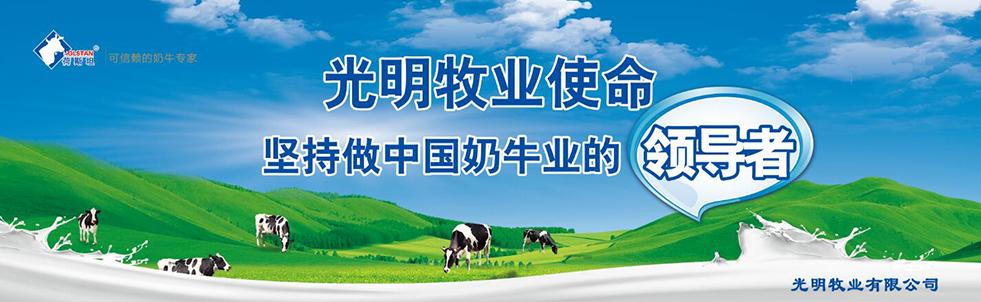 """018中国奶业展览会-周报第2期"""""""