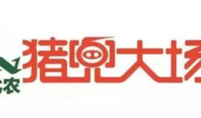 """分娩舍的精细化管理 ——第10期""""福州大北农•猪兜大场长""""直播节目预告"""
