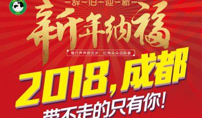 第九届中国奶业大会暨2018中国奶业展览会周报6