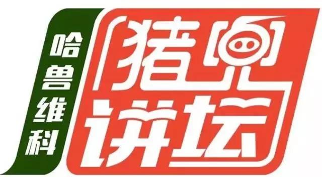 """如何评价动保产品 开启中国动保效时代 ——第18期""""哈兽维科•猪兜讲坛""""直播节目预告"""