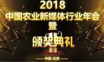 120余家农业媒体大V齐聚北京,年度优秀三农新媒体榜单发布!
