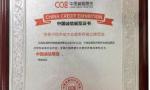 """李曼大会暨世界猪博会获评""""中国诚信展览"""""""