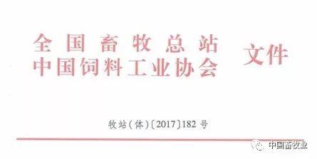 关于举办2018畜牧环保专题展览会的通知